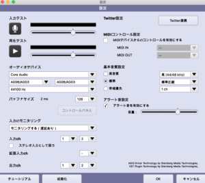 ネットデュエットnet duettoの設定画面