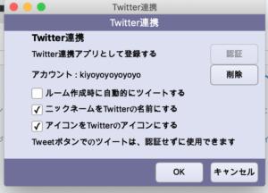 ネットデュエットnet duettoとTwitterを連結する方法