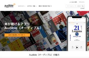 audible(オーディブル)のトップページ