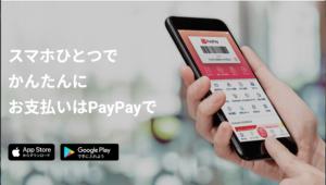 paypayのトップページ