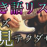 ギターストロークのバリエーション!これさえ覚えたらほとんどの曲が弾ける!?