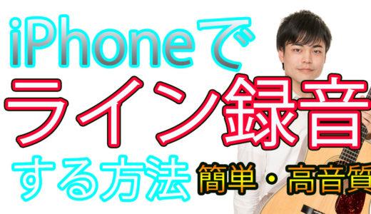 iPhoneでのライン録音の始め方。手順と必要なものまとめ。Yamaha AG06の使い方。ミュージシャン必見!