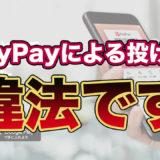 PayPayの投げ銭は違法!  資金決済法による制限!!詳しく解説。