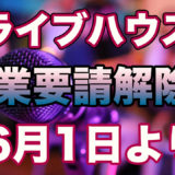 ライブハウス営業再開!大阪府では6月から全面的に休業解除へ。ガイドラインと条件まとめ。