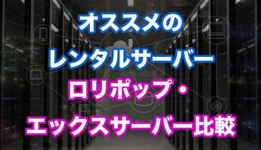 ブログにオススメのレンタルサーバー!!あなたにあったサーバーがきっと見つかる!
