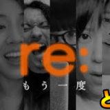 もう一度,綾香,aimer,阿部真央,Nissy,清水翔太,Taka,[re:].[re:]プロジェクト