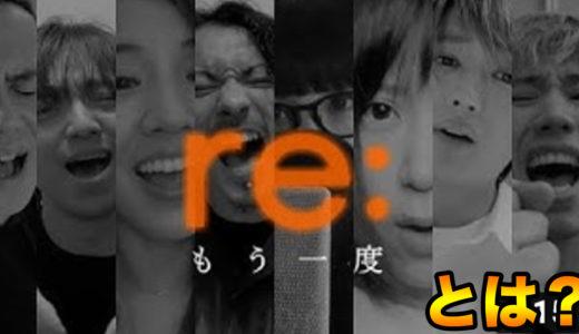 [re:]プロジェクト(リ プロジェクト)メンバーのプロフィール。Taka、清水翔太、三浦大知、阿部真央…