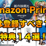 Amazon prime(アマゾンプライム)の特徴!特典14個を紹介!オススメの理由とは!良いところ、悪いところ。