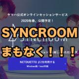 SYNCROOM(シンクルーム)が開始!遅延や使い方は?サービス開始に伴いnet duettoが使えなくなります!