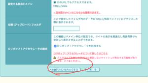 ロリポップのユーザー画面