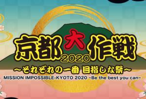中止になった夏フェス、京都大作戦のロゴ