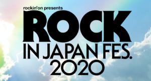 中止になった夏フェス、ロックインジャパン