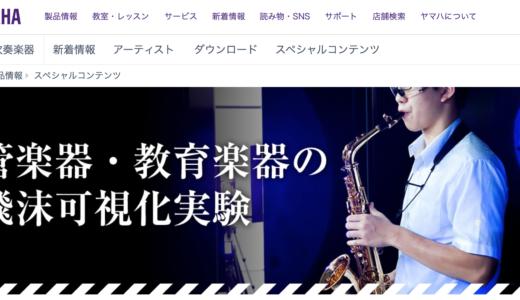 ライブによる飛沫感染のリスクは!?ヤマハが管楽器を用いた実験を実施。【ライブできる日も近い】