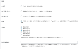 Easy Table of Contentsの設定2