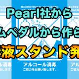 ペダル付き消毒液スタンドが話題沸騰中!ドラムメーカーpearl社より、7月から発売。