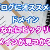 ブログにオススメのドメインの選び方。オススメドメインも紹介!!
