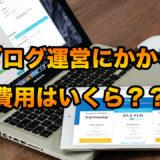 ブログ運営にかかる費用はいくら?一年で○○円。【思ってたより安い】【すぐ回収できる】