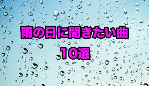雨の日に聞きたい曲10選!近畿地方で梅雨入り発表!!
