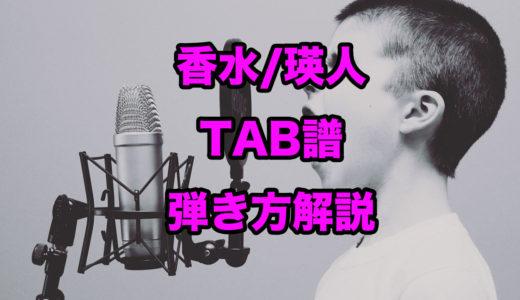 香水のタブ譜と弾き方!!TikTokで話題のあの曲を弾いちゃおう!【香水/瑛人】