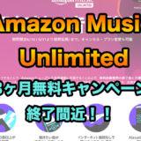 音楽サブスク。Amazon Music Unlimitedの無料キャンペーン終了間近!いつまで!?スマートスピーカーがもらえるかも!?
