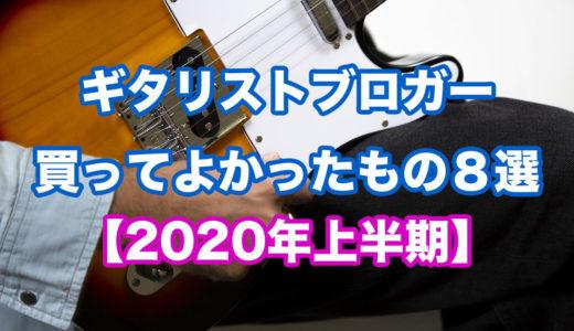 ギタリストブロガーが買ってよかったもの8選。暮らしが便利に豊かになりました。【2020年上半期】