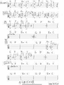 からあげの唄のタブ譜とコード