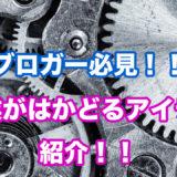 副業ブログの効率アップ!作業がはかどるアイテム!【ブロガー必須!!】