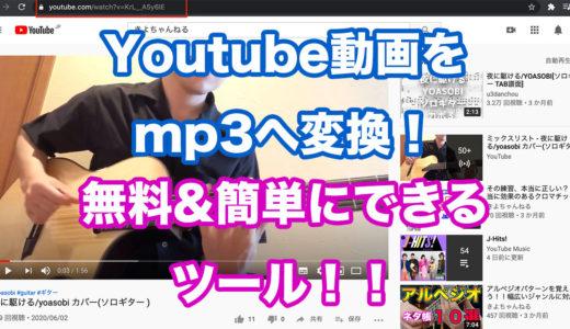 YouTube動画をmp3に変換ダウンロードする方法!無料!【カラオケ練習に】